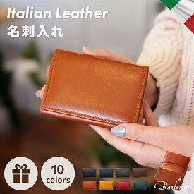 名刺入れ 本革 革 名入れ イタリアンレザー イタリア革 シンプル メンズ レディース ベジタブルタンニン  母の日 ギフト プレゼント Barberini