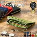 【とにかく薄い財布】コインケース 小銭入れ 本革 革 小さい財布RESKY リスキーチャンネル カードケース メンズ YKKフ…