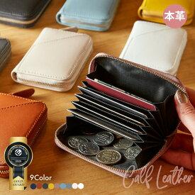 【うすい スリム】 カードケース 薄型 小銭入れ コインケース 本革 革 牛革 小さい 財布 ミニ財布 コンパクト スキミング防止 磁気 クレジットカード ICカード レディース メンズ YKK 5ポケット じゃばら カーフレザー 敬老の日 ギフト STREAM