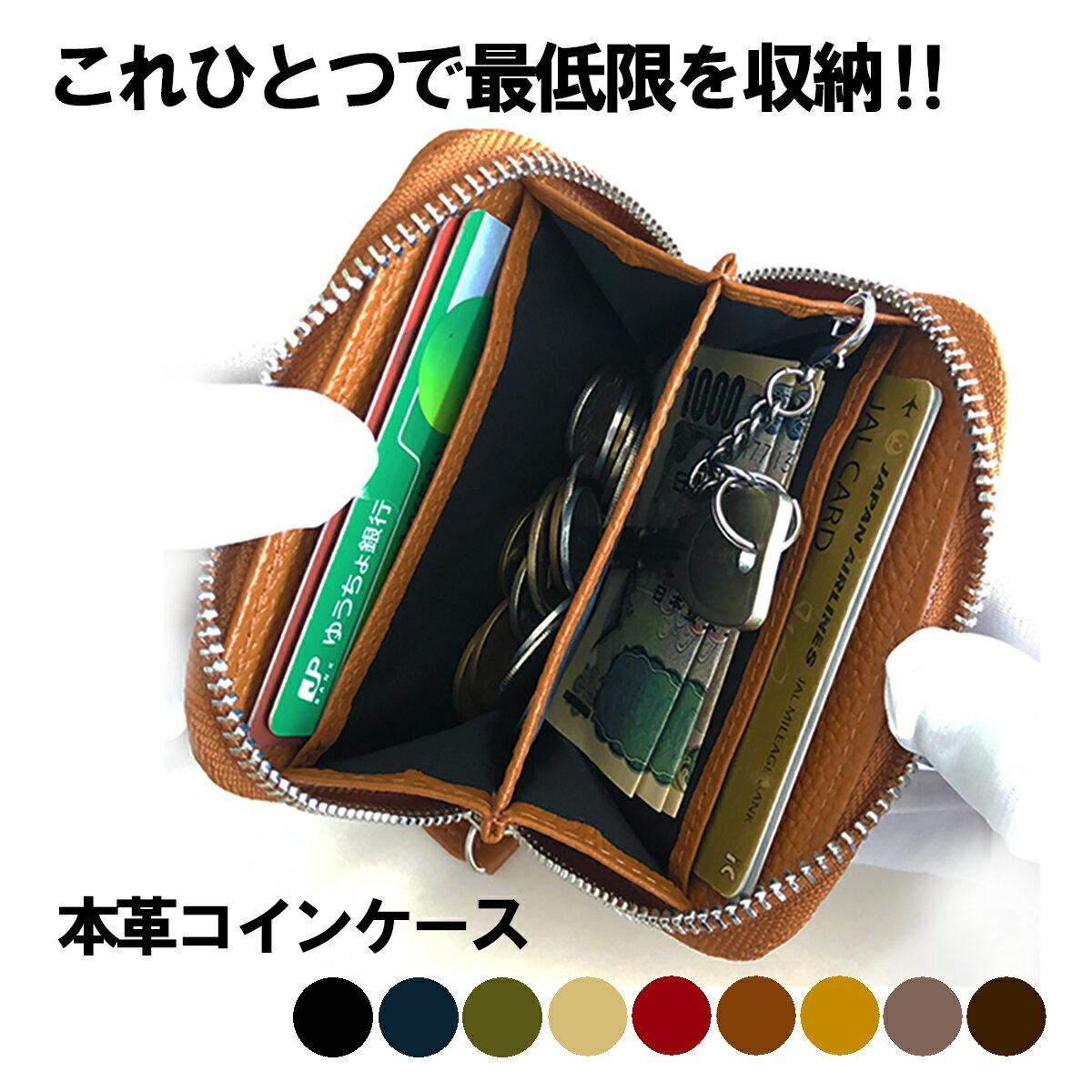 STREAM ストリーム 本革 牛革 革 小銭入れ コインケース 6ポケット ラウンドファスナー YKKファスナー メンズ レディース
