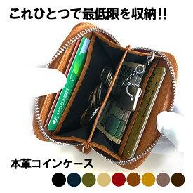 小銭入れ 本革 コインケース プレゼント メンズ レディース YKKファスナー 6ポケット ギフト プレゼント STREAM ストリーム