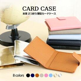本革 2つ折り薄型カードケース メンズ レディース ギフト プレゼント ポスト投函便で発送