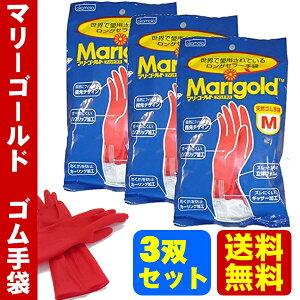 【送料無料】マリーゴールド ゴム手袋 キッチングローブ 【3個セット】 S or M or Lサイズ【代引き不可/他商品と同梱不可】