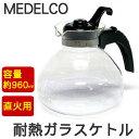 ガラスケトル メデルコ ウィスラーケトル 12cups 直火用(耐熱ガラス やかん おしゃれ ケトル)