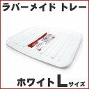 ラバーメイド 水切りトレー ドレーナー トレイ マイクロバン(抗菌加工)(ドレーナートレー) L ホワイト 白