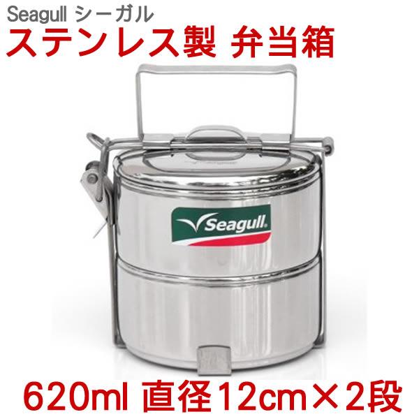 シーガル 弁当箱 ランチボックス フードキャリア (ステンレス製お弁当箱) 620ml 直径12cm×2段