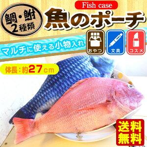 【メール便 送料無料】リアルで可愛い♪魚のポーチ 筆箱 ペンケース コスメケース 大容量の小物入れ おしゃれ【代引き不可/他商品と同梱不可】