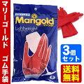 【メール便専用】送料無料!マリーゴールドゴム手袋【3個セット】S〜Lサイズ【通常商品と同梱不可】