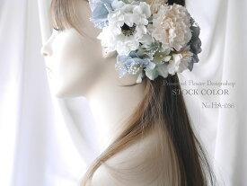 アネモネとアジサイのヘッドドレス/ヘアアクセサリー【結婚式・成人式・ウェディングドレスに】