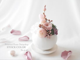八重桜の和モダンアレンジ(陶器・白)*プリザーブドフラワー