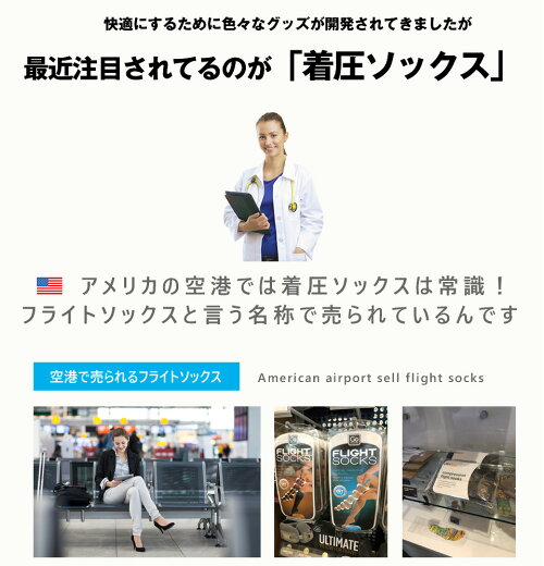 弾性ソックスむくみ飛行機長距離バス移動快適楽旅行女性用男性用