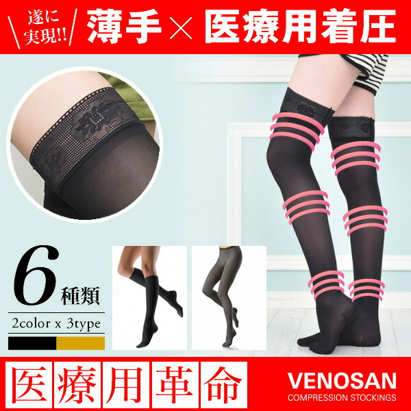 弾性ストッキング 医療用 むくみ 足の疲れ 送料無料 VENOSAN ベノサン 着圧 強い 30mmHg 履きやすい