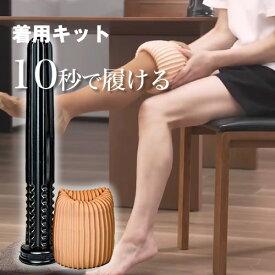 ベノサンジャパン着圧ソックス補助器具:着用キット(らくらく履けるリング)