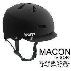 bern バーン ヘルメット MACON バイザー オールシーズンモデル Matte Black Visor ジャパンフィット【スノーボード、スキー、スケートヘルメット】 【%OFF】【s3】