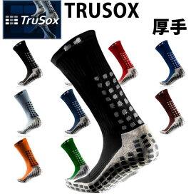 TRUSOX トゥルーソックス  ミッド -クッション(厚手)  アメリカ製  サッカー・ゴルフ・テニス・スキー・スノーボードソックスに!【ネコポス便・コンパクト便可能】【s2】