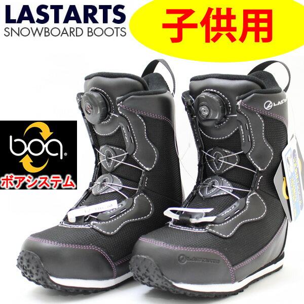 LASTARTS ラスターツ  子供用スノーボードブーツ LS615BOA BLACK  BOAブーツ  ボアシステム ジュニア【s1】