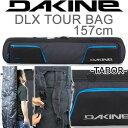 DAKINE ダカイン 背負える スノーボードケース 16-17 DLX TOUR BAG 157cm Tabor AG237142 TAB デラックス ツアー...