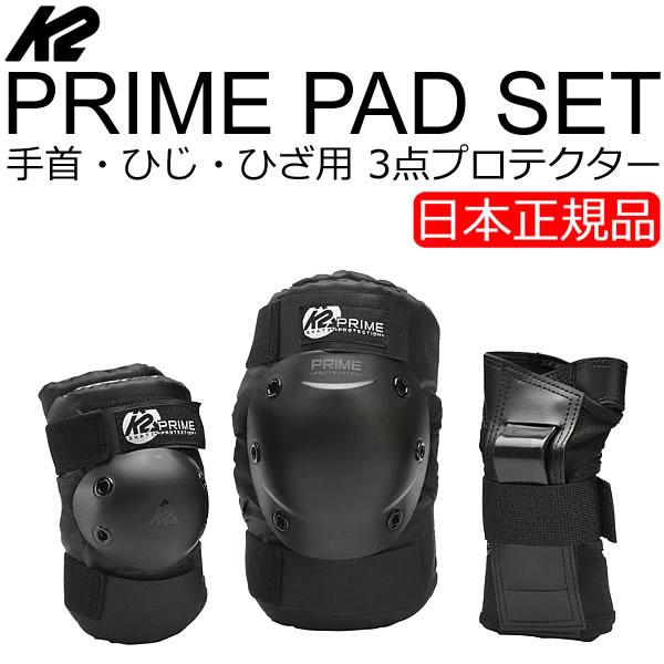 K2 ケーツー 3点プロテクター PRIME MENS PAD SET 大人用 手首・ひじ・ひざ用 プロテクター プライムパッドセット スケートボード プロテクター【s2】