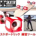 スケータートレーナー スケボー SKATER TRAINER 2.0  ウィール固定器具 スケボー練習 スケートボード【s8】