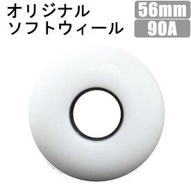 スケボー ソフトウィール WEBSPORTS オリジナル ホワイト 56mm 90A 4個セット(一台分)スケートボード ウィール【s2】