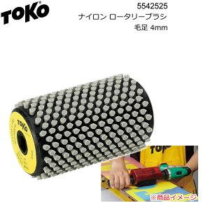 TOKO トコ ナイロン ロータリーブラシ 毛足4mm 5542525 ローラーブラシ スキー&スノーボード チューンナップ【s2】