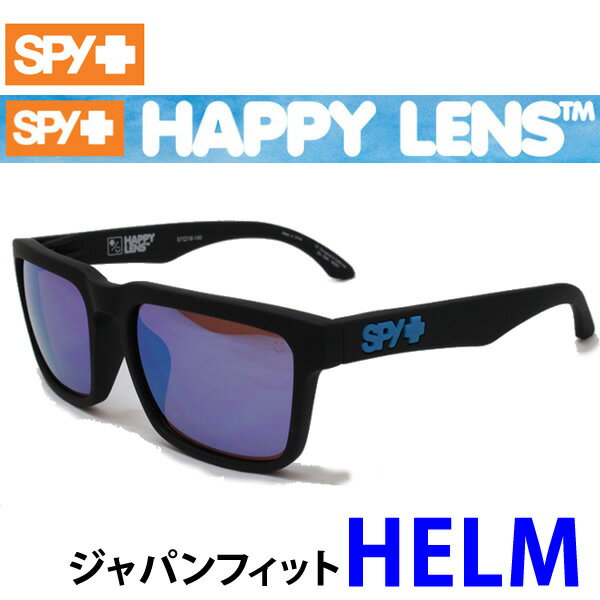 SPY スパイ サングラス アジアンフィット メンズ HELM AF SOFT MATTE BLACK - HAPPY BRONZE W/ BLUE SPECTRA HAPPYレンズ ヘルム【s1】