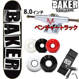 信頼のベンチャートラックセット スケートボード コンプリート BAKER ベイカー BRAND LOGO ブラック 8×31.5インチ 選べるウィール(レンチ+ケースサービス! スケートボード コンプリート【s3】