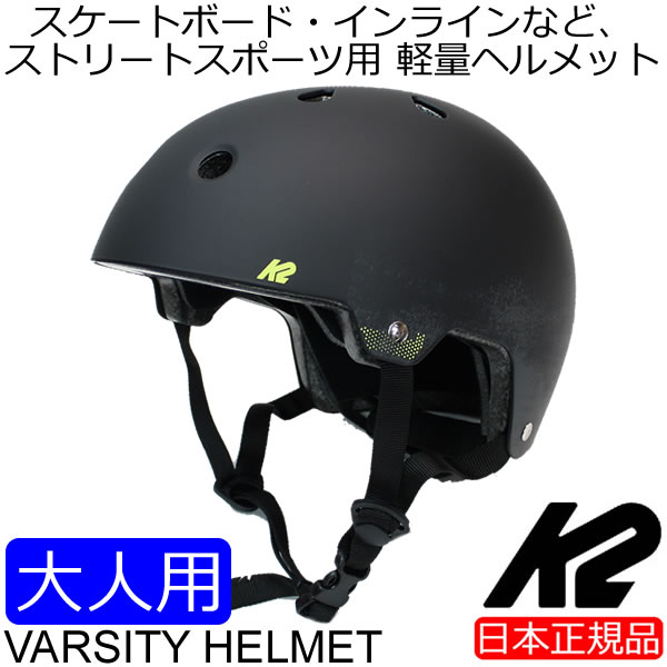 K2 ヘルメット 2017 VARSITY HELMET ブラック I170400401 ケーツー オールシーズン対応 インライン&スケボー用 大人用【s1】