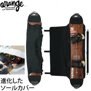 スノーボード ソールカバー ORANGE オレンジ BOARD WRAP ブラック 1001 スノーボードケース ソールガード orange【C1】【s2】