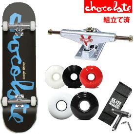 スケボーコンプリート チョコレート ベンチャートラックセット CHUNK/VINCENT ALVAREZ 7.75×31.125インチ スケートボード 完成品【s3】