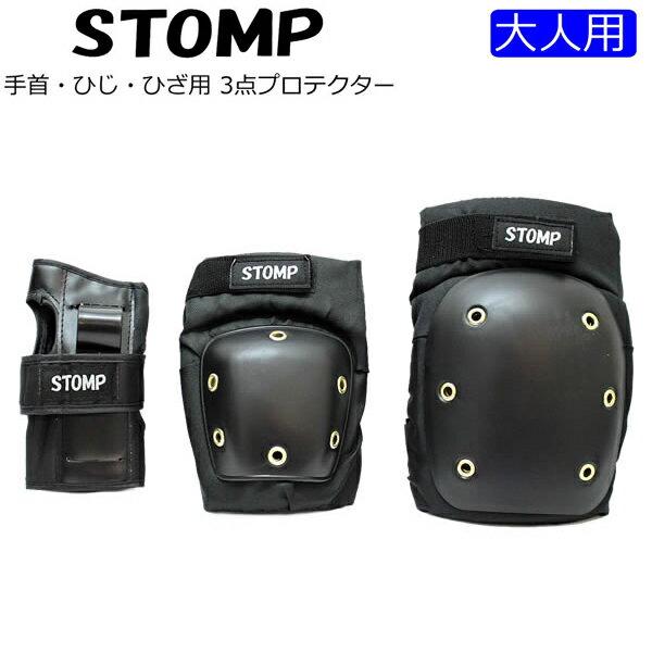 STOMP オリジナル 3点プロテクター 大人用 手首・ひじ・ひざ用 プロテクター インライン スケート 【C1】【s3】