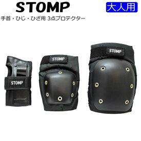 STOMP オリジナル 3点プロテクター 大人用 手首・ひじ・ひざ用 プロテクター インライン スケート 【C1】【s2】