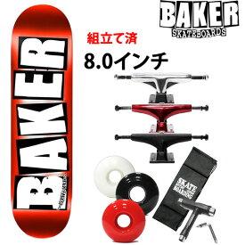 スケボー コンプリート BAKER ベーカー BRAND LOGO Red Foil 8.0×31.5インチ 選べるトラック・ウィール(スケボーレンチ+ケース サービス!) スケートボード コンプリート【s9】