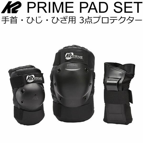 K2 ケーツー 3点プロテクター PRIME MENS PAD SET 大人用 手首・ひじ・ひざ用 プロテクター プライムパッドセット スケートボード プロテクター【s3】