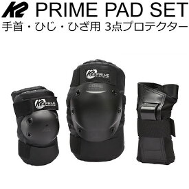 K2 ケーツー 3点プロテクター PRIME MENS PAD SET Mens I1404006 大人用 手首・ひじ・ひざ用 プロテクター プライムパッドセット スケートボード プロテクター【s0】