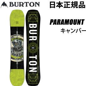 スノーボード 板 バートン  PARAMOUNT 152cm キャンバー パラマウント CAMBER (18-19 2019) burton 板 バートン 板 【L2】【s3】