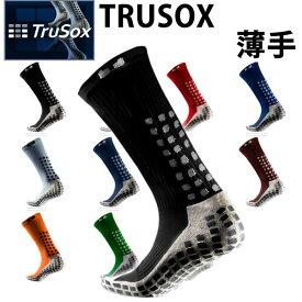 TRUSOX トゥルーソックス  長さ: ミッド - シン (薄手)  アメリカ製  アメリカ製  サッカー・ゴルフ・テニス・スキー・スノーボードソックスに!【ネコポス便・コンパクト便可能】【s2】