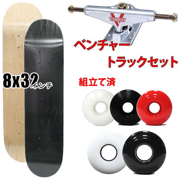 初心者におすすめ スケートボード コンプリートセット オリジナル 8×32インチ 2色 + ベンチャートラック5.25V +ウィール3色 スケボー コンプリート【s1】