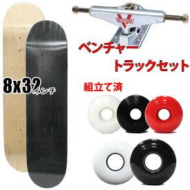 初心者におすすめ スケートボード コンプリートセット オリジナル 8×32インチ 2色 + ベンチャートラック5.25V +ウィール3色 スケボー コンプリート【s4】