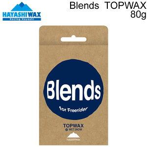 ハヤシワックス Blends ブレンズ TOP WAX トップワックス ウェットスノー用 80g 低フッ素配合 スキー&スノーボードワックス 固形ワックス HAYASHIWAX ブレンド 【ネコポス便・コンパクト便可能】