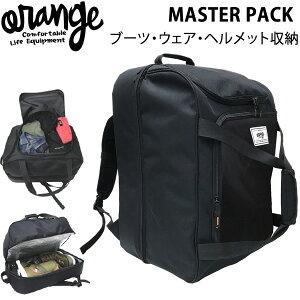 スノーボード ブーツバッグ ORAN'GE MASTER PACK  40128 BLACK 1001  マスターパック  オレンジ  ブーツケース ORANGE【C1】