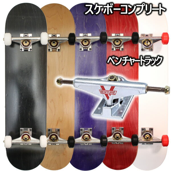 スケートボード スケボー コンプリート!選べるブランクデッキ5色 + ベンチャートラック +ウィール3色 スケートボード スケボー コンプリート【s1】