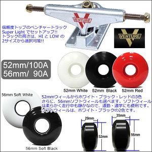 スケートボードスケボーコンプリート!選べるブランクデッキ5色+ベンチャートラック+ウィール3色スケートボードスケボーコンプリート【s2】