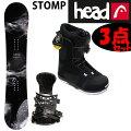 スノーボード3点セットHEADヘッドスノーボード板STOMPFLOCKAストンプ+ZM3800ビンディング+HEADボアブーツ【スノボー3点セット】【L2】