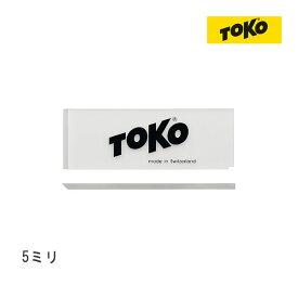 トコ プレキシースクレーパー 5mm 5541919 TOKO WAX スクレイパー スキー&スノーボードチューンナップ 【K1】【N1】【C1】【s2】