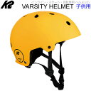 K2 ジュニア ヘルメット 2019 VARSITY HELMET イエロー I190400101 ケーツー オールシーズン対応 インライン&スケボ…