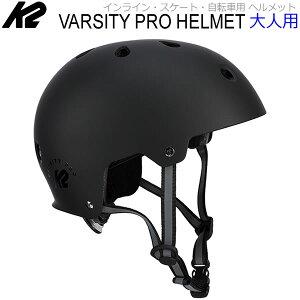 K2 ヘルメット 大人用 2020 VARSITY PRO HELMET ブラック I190400207 ケーツー オールシーズン対応 インライン&スケボー用 大人用 【C1】【s2】