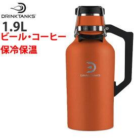 ●ポイント5倍 炭酸の飲み物(ビールなど)を入れられる魔法瓶 DrinkTanks ドリンクタンクス Growler 64oz (1.9L) 真空断熱グラウラー MOAB オレンジ 保冷 保温 水筒【C1】【w95】【s2】