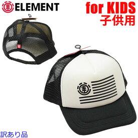 51efba37dc52a 訳あり品・黄ばみ・新品 エレメント キッズ メッシュキャップ Kid's AH025914 ホワイト(WHT