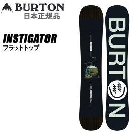 ワックスサービス スノーボード 板 バートン インスティゲーター Burton INSTIGATOR 155・160cm (19-20 2020) burton 板 バートン 板 【L2】【s2】